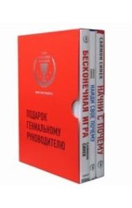 Подарок гениальному руководителю. Миссия лидера (комплект из 3 книг) (количество томов: 3)