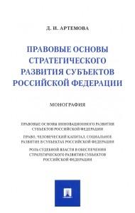 Правовые основы стратегического развития субъектов Российской Федерации. Монография