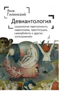 Девиантология: социология преступности, наркотизма, проституции, самоубийств и других
