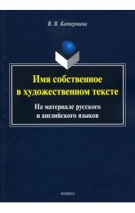 Имя собственное в художественном тексте (на материале русского и английского языков). Монография