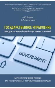 Государственное управление гражданско-правовой сферой общественных отношений. Научно-практическое пособие для государственных и муниципальных служащих