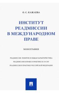 Институт реадмиссии в международном праве. Монография