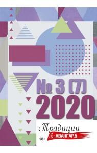 Традиции и авангард. Журнал. Выпуск № 3 (7), 2020