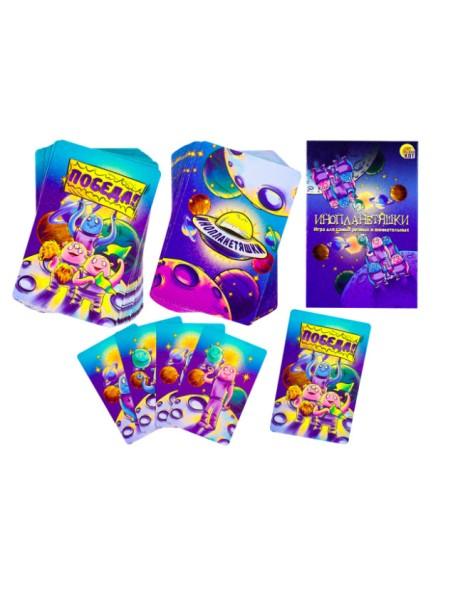 """Игра настольная """"Инопланетяшки"""", 55 карт"""
