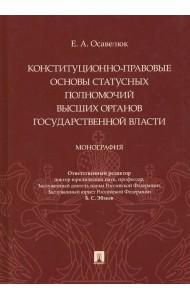 Конституционно-правовые основы статусных полномочий высших органов государственной власти. Монография