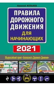 Правила дорожного движения для начинающих 2021