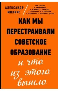 Как мы перестраивали советское образование и что из этого вышло