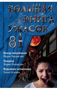 Большая книга ужасов 81