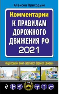 Комментарии к Правилам дорожного движения РФ 2021