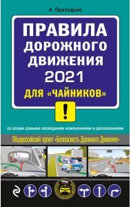 Правила дорожного движения 2021 для