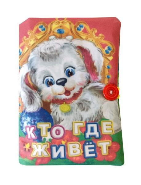 """Мягконабивная книжка """"Кто где живет"""""""