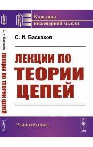 Лекции по теории цепей