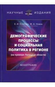 Демографические процессы и социальная политика в регионе (на примере Липецкой области)