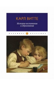 История воспитания и образования