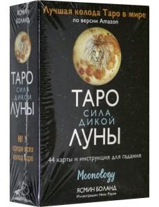 Таро сила дикой Луны. 44 карты и инструкция для гадания