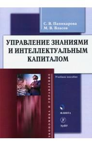 Управление знаниями и интеллектуальным капиталом. Учебное пособие