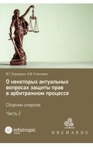 О некоторых актуальных вопросах защиты прав в арбитражном процессе. Сборник очерков. Часть 2