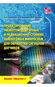 Проектирование низкотемпературных и радиационно-стойких аналоговых микросхем для обработки сигналов датчиков