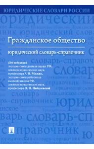 Гражданское общество. Юридический словарь-справочник