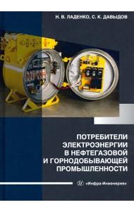 Потребители электроэнергии в нефтегазовой и горнодобывающей промышленности. Учебное пособие