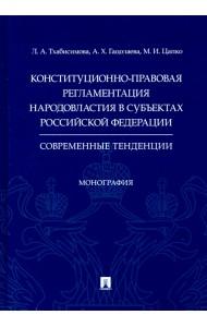 Конституционно-правовая регламентация народовластия в субъектах Российской Федерации. Современные тенденции. Монография