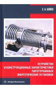 Устройство и конструкционные характеристики паротурбинных энергетических установок. Учебное пособие