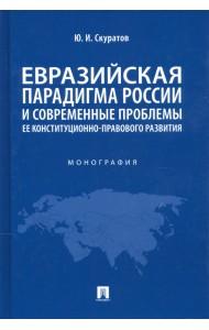Евразийская парадигма России и современные проблемы ее конституционно-правового развития. Монография