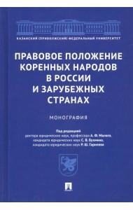 Правовое положение коренных народов в России и зарубежных странах. Монография