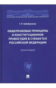 Общеправовые принципы и конституционное правосудие в субъектах Российской Федерации. Монография