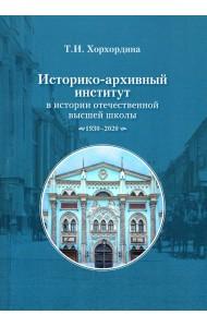 Историко-архивный институт в истории отечественной высшей школы: 1930–2020 гг.