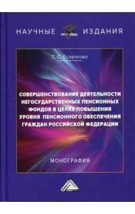 Совершенствование деятельности негосударственных пенсионных фондов в целях повышения уровня пенсионного обеспечения граждан Российской Федерации