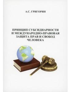 Принцип субсидиарности и международно-правовая защита прав и свобод человека