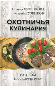 Охотничья кулинария. Готовим на скорую руку