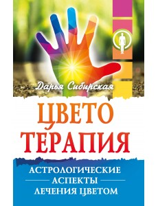 Цветотерапия. Астрологические аспекты лечения цветом