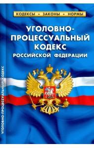Уголовно-процессуальный кодекс Российской Федерации. По состоянию на 1 февраля 2021 года
