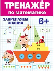 Тренажёр по математике. Закрепляем знания