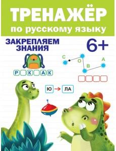 Тренажёр по русскому языку. Закрепляем знания