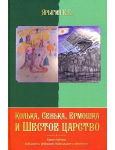 Колька, Сенька, Ермошка и Шестое царство. Книга 3