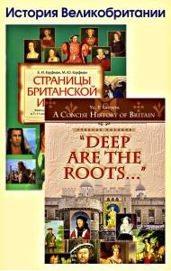 """Комплект """"История Великобритании"""" (количество томов: 2)"""