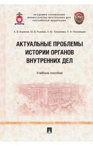 Актуальные проблемы истории органов внутренних дел. Учебное пособие