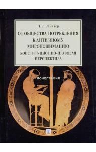 От общества потребления к античному миропониманию: конституционно-правовая перспектива. Монография