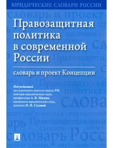 Правозащитная политика в современной России: словарь и проект Концепции
