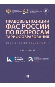 Правовые позиции ФАС России по вопросам тарифообразования. Практические комментарии. Книга 2. Сборник