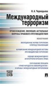 Международный терроризм: происхождение, эволюция, актуальные вопросы правового противодействия. Монография