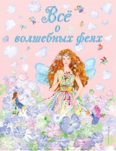 Все о волшебных феях