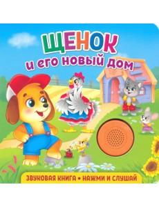 Звуковая книга для малышей