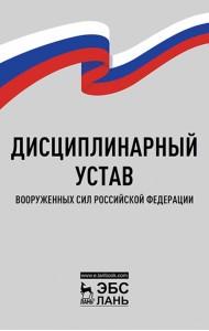 Дисциплинарный устав Вооруженных Сил Российской Федерации