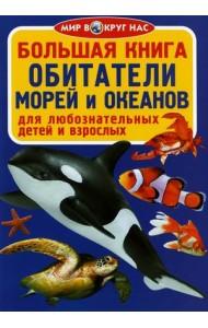 Большая книга. Обитатели морей и океанов. Для любознательных детей и взрослых