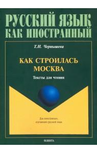 Как строилась Москва. Тексты для чтения