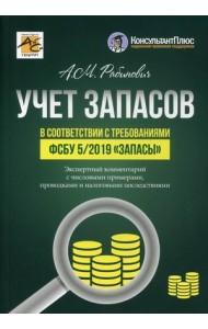 Учет запасов в соответствии с требованиями ФСБУ 5/2019